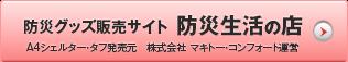 防災グッズ販売サイト 防災生活の店