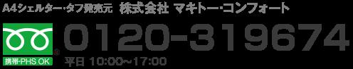 フリーダイヤル 0120-319674