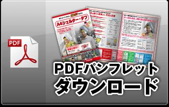 PDFパンフレットダウンロード