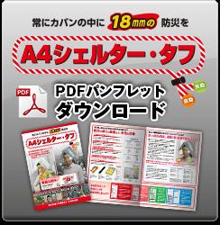 A4シェルター・タフ PDFパンフレットダウンロード